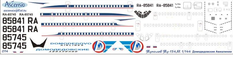 Домодедевовские авиалинии